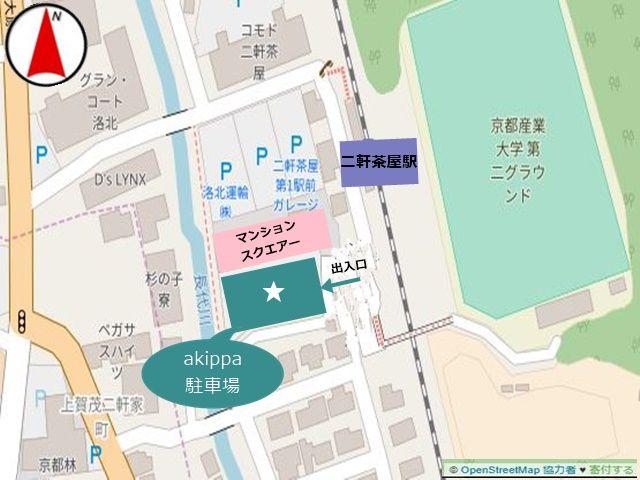 駐車場入り口を確認して下さい。