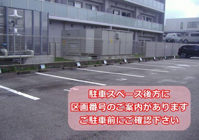 ※駐車スペース後方に区画番号のご案内があります、必ずご確認下さい。