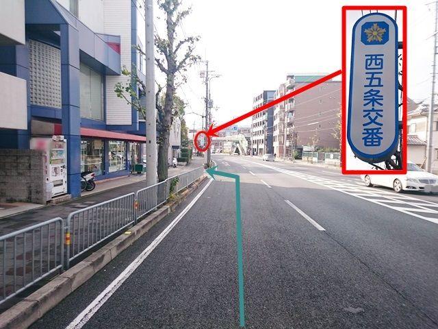 【道順1】光華女子学園前の国道9号線を「西」に進み、「西五条交番」の手前を「左折」してください。
