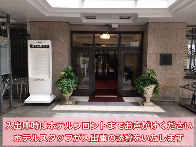 入出庫の際はホテルフロントスタッフまでお声がけください。ご誘導いたします