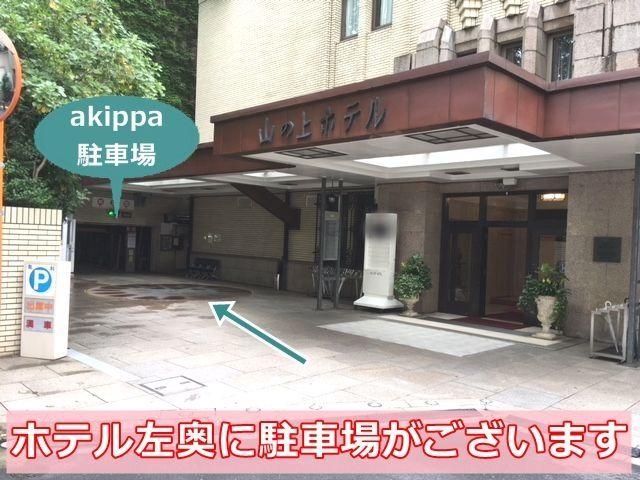 ホテル左奥に駐車場がございます