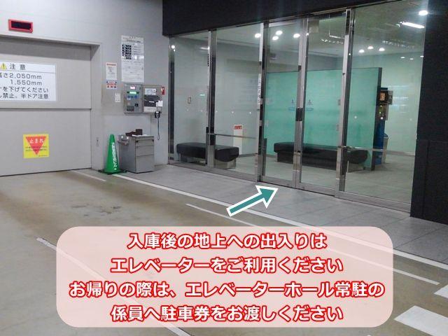【手順4】入庫後の地上への出入りはエレベーターをご利用ください。お帰りの際は、エレベーターホール常駐の係員へ駐車券をお渡しください