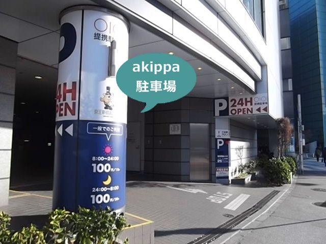 京王新宿追分ビル駐車場【機械式】