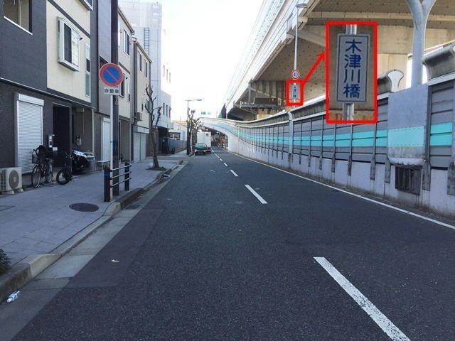 【道順3】右手上方に国道43号線の「木津川橋」の標識が見えます。