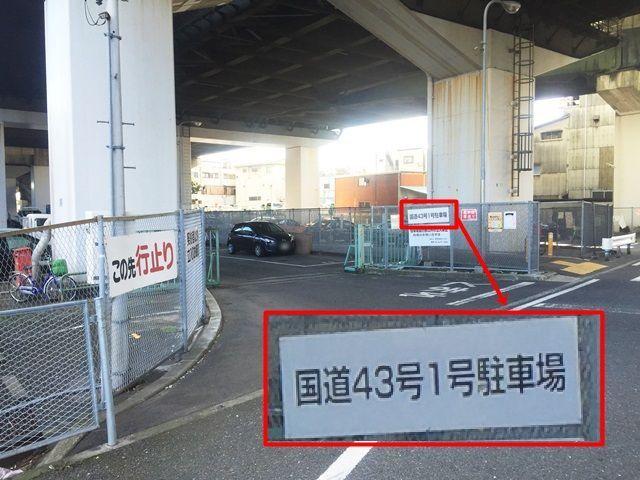 【道順8】入り口に駐車場名の看板がございますので、予約した駐車場名と看板名に間違いないか確認し、出入口より進入、予約したスペースに駐車してください。