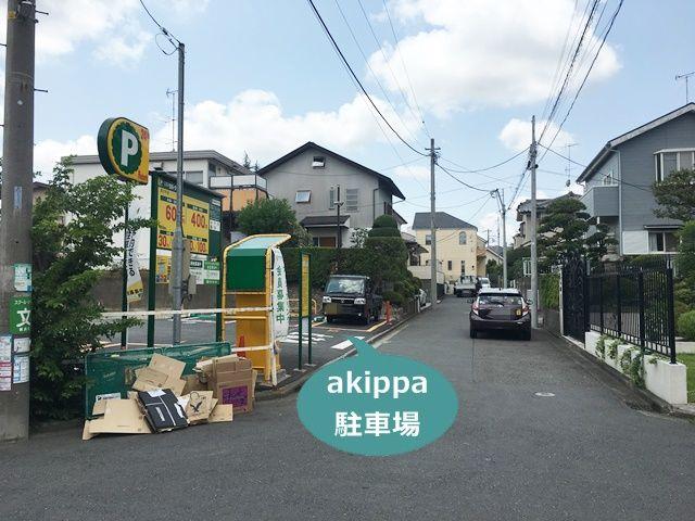篠原第一駐車場
