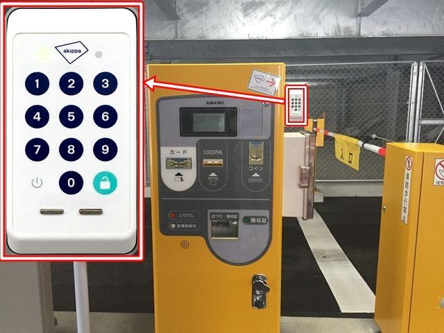 出庫2.出口ゲートにも「テンキー」を設置しています。「暗証番号5桁」を入力後、鍵マークを押してください