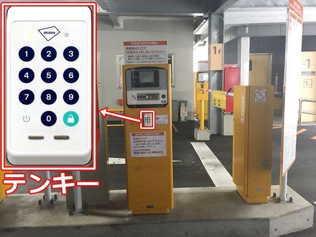 入庫2.入口ゲートに「テンキー」を設置しています。予約時に通知した「暗証番号5桁」を入力後、鍵マークを押してください