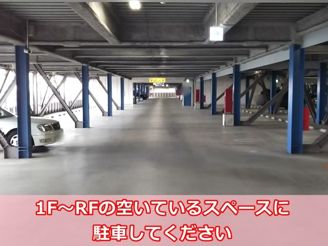 1F~RFの空いているスペースに駐車してください