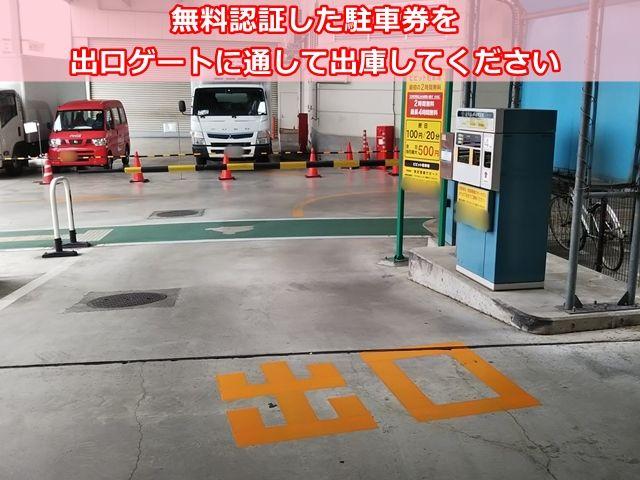 無料認証した駐車券を出口ゲートに通して出庫してください