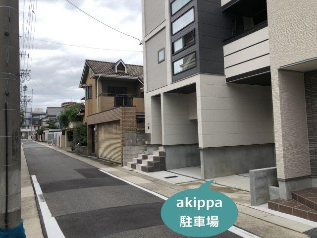 本山駅徒歩6分akippa駐車場【ご利用時間:7:00〜23:00】の写真