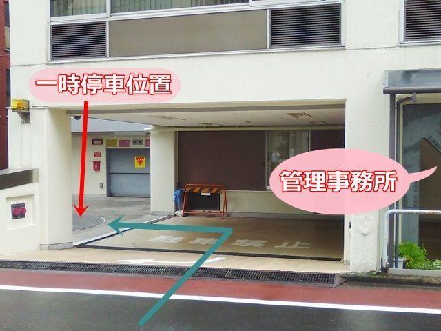【道順3】右折後、すぐ「左折」してターンテーブルの辺りで「一時停車」し、入り口から向かって「右手」に進んだところにある「管理事務所」へ向かってください。
