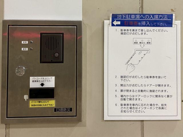 徒歩で駐車場に再入場される場合、駐車券を入れて自動ドアを開けていただく必要がありますので駐車券はお持ちください。