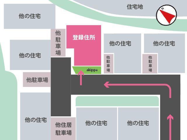 住宅街の中にあります。似た形状の住宅や駐車場に十分ご注意ください。