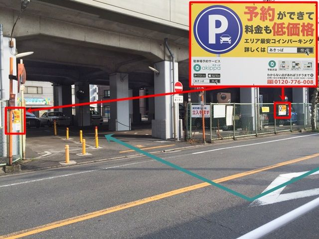 【道順4】駐車場出入口に「akippaの看板」がありますので、ご確認いただき、こちらへお進みください。