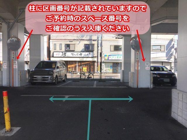 【道順5】駐車場内の柱に区画番号の記載がありますので、ご予約時のスペースをご確認のうえ入庫ください。