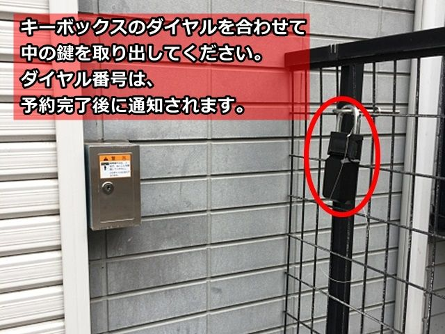 【手順2】錠の下のゴムカバーをめくって、キーボックスのダイヤルを合わせてください。ダイヤルの下の箱に鍵が入っています。上部側面両側を手前に引くとBOXが開きます。
