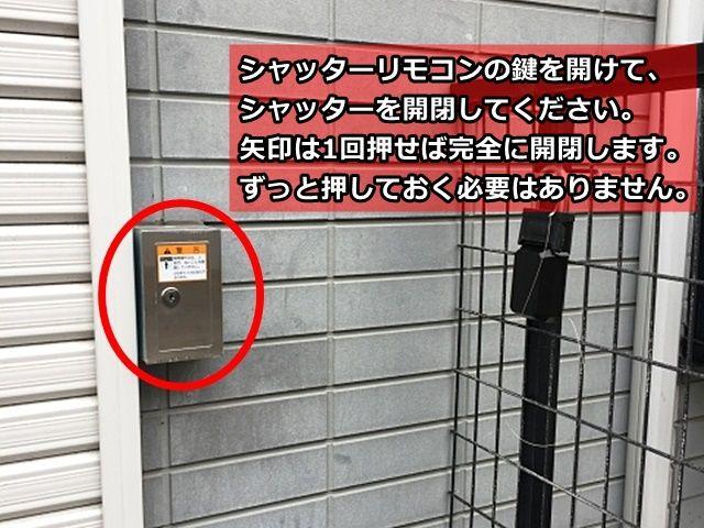 【手順3】シャッターの横に設置している、シャッターリモコンの鍵を開けて、シャッターを開閉してください。 矢印は1回押せば完全に開閉します。ずっと押しておく必要はありません。