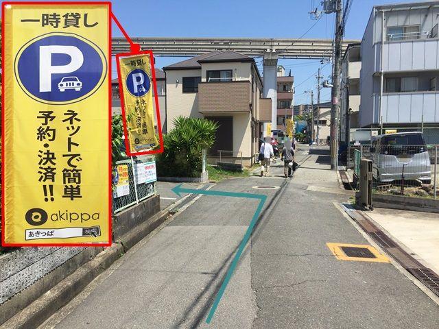5.道なりにお進みいただくと「左側」に駐車場入口があります。入口に「akippaの目印」がありますので、ご利用の際はご確認ください。