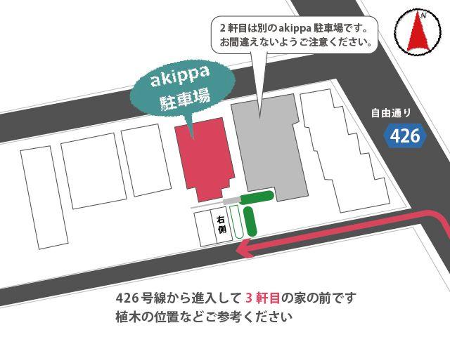 この駐車場は大通りから見て3軒目です。隣のakippa駐車場は別の駐車場ですのでご注意ください。