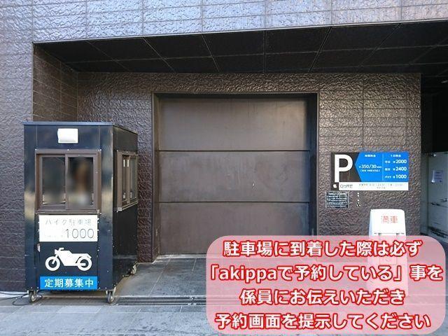 【手順1】駐車場入口の写真です。こちらで「akippaの予約画面」を提示して係員の指示に従ってエレベーターで地下へ行っていただきます。