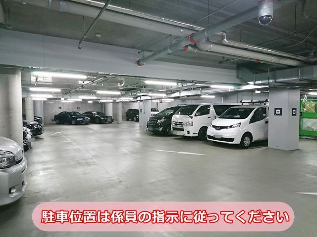 【手順2】地下駐車場内の写真です。駐車位置は係員の指示に従ってください。