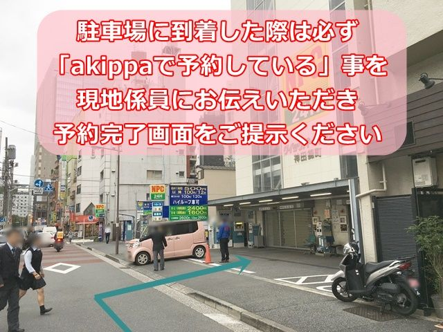 駐車場に到着後、必ず現地係員に「akippaで予約している」旨をお伝えいただき、「予約完了画面」をご提示ください。