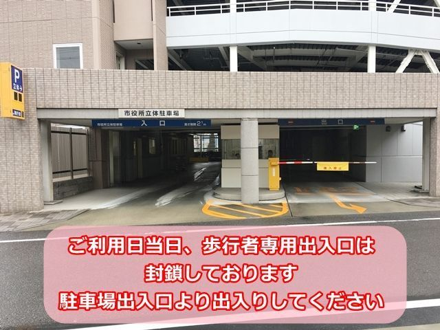 当日は歩行者専用出入口は封鎖しております。駐車場出入口より出入りしてください