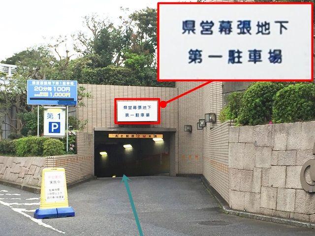 【道順4】駐車場出入口前にも駐車場名の記載がありますので、ご確認のうえお進みください。傾斜になっておりますので、お気をつけください。