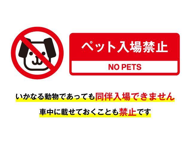 ペット入庫禁止