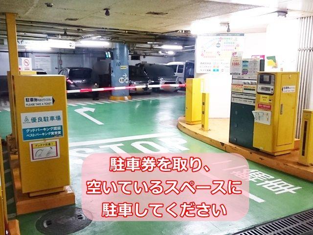 【入庫手順】駐車場入口から進入し、駐車券を取り、空いているスペースに駐車してください。
