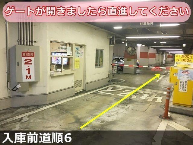入庫前道順6. ゲートが開きましたら直進してください。