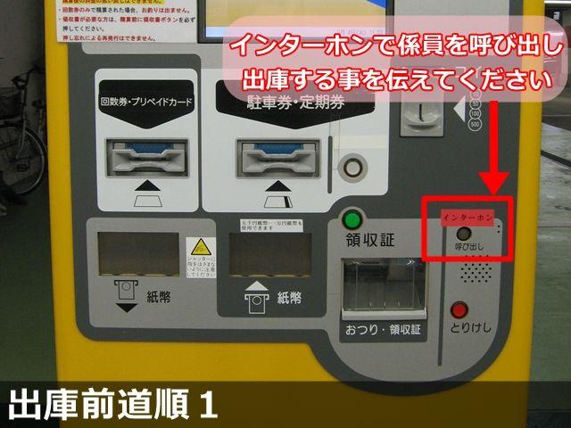 出庫前道順1. 精算機の「インターホン」を押し、出庫することを伝えていただくと、係員が出口のゲートを開けますので、そのまま出庫ください。