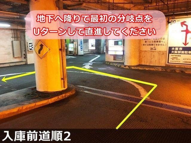 入庫前道順2. 地下へ降りて最初の分岐点をUターンして直進してください。