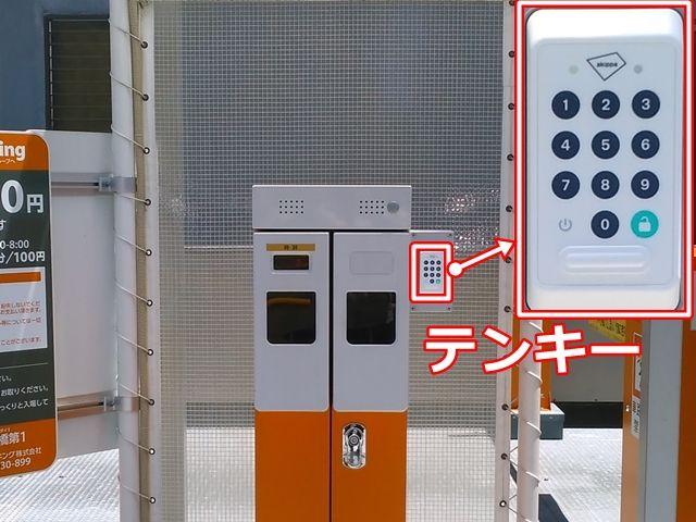 【入口ゲート】