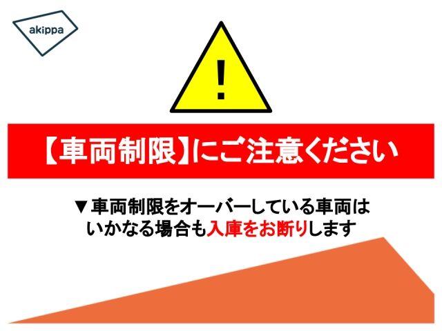 車両制限注意書