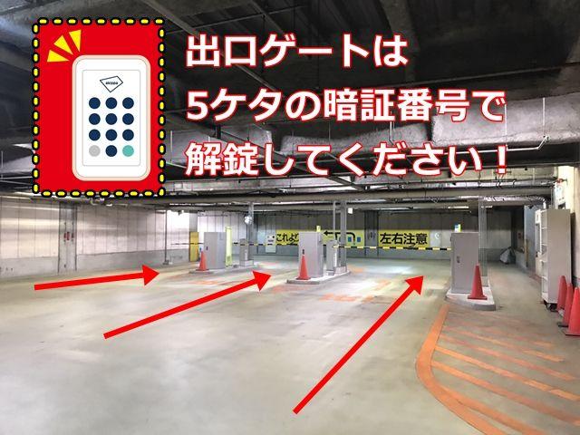 手順7. 出庫の際、出口ゲートは3箇所あります。精算機すべてが「テンキー」対応です