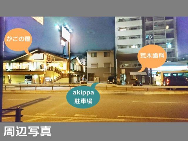 太子橋今市駐車場の写真