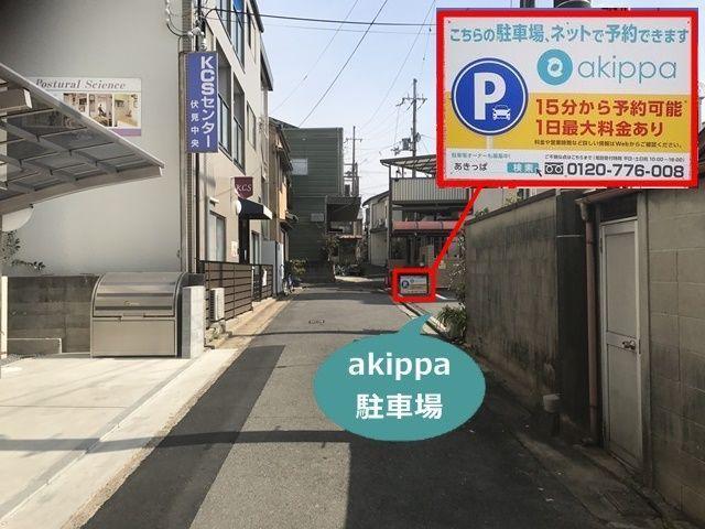 【道順9】「akippa看板」を目印に入庫してください。
