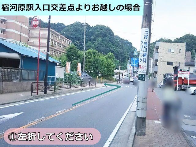 【道順1】宿河原駅入口交差点よりお越しの場合、左折して下さい
