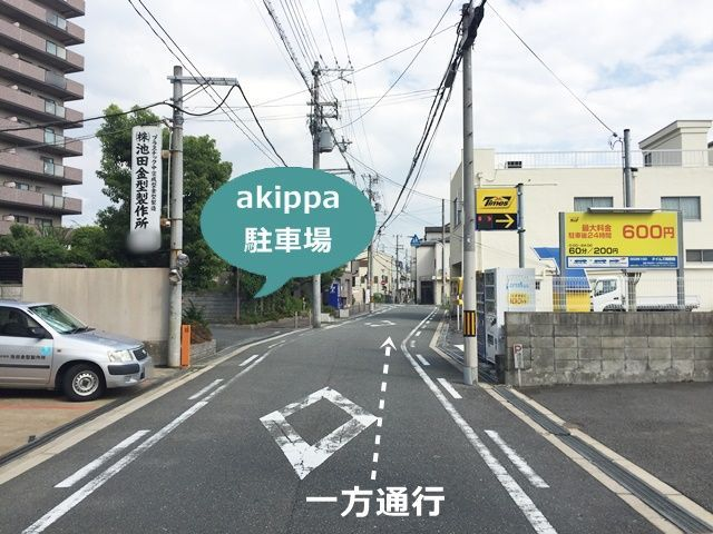 サンファースト京橋駐車場