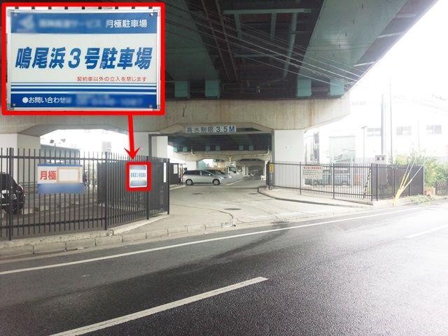 【道順3】駐車場出入口の写真です。歩行者等に気をつけて進入、ご予約時のスペースに駐車してください。