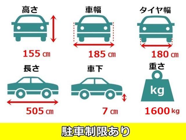 当駐車場は、ご利用にあたって駐車制限がございます。かならず事前に、ご自身のお車が駐車可能かご確認ください。
