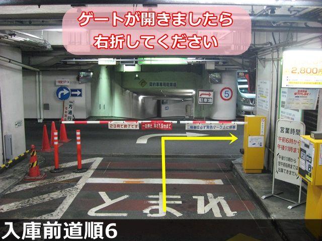入庫前道順6. ゲートが開きましたら、右折していただき、突き当りまでお進みください。