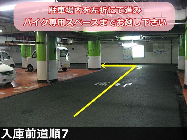 入庫前道順7. 駐車場内を左折にて進み、バイク専用スペースまでお越しください。