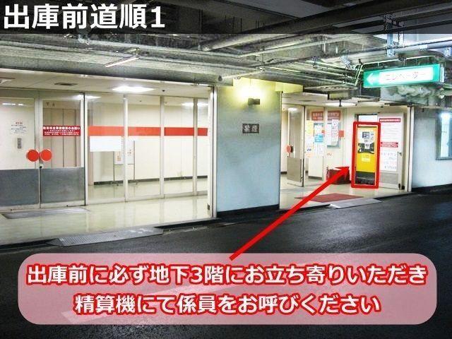 出庫前道順1. 出庫直前に地下3Fにあるエレベータホール横の管理人室へお立ち寄りください。