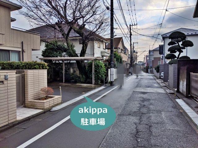 大橋邸akippa駐車場