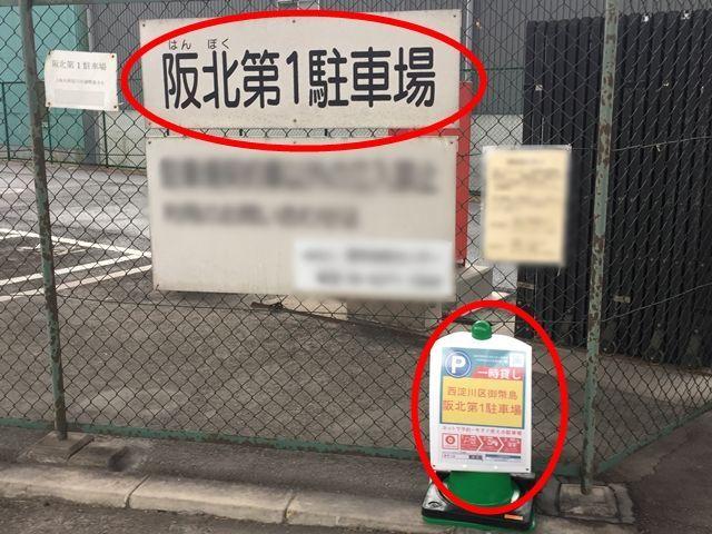 【道順4】「阪北第1駐車場」の看板がありますので、確認して入庫お願いします。