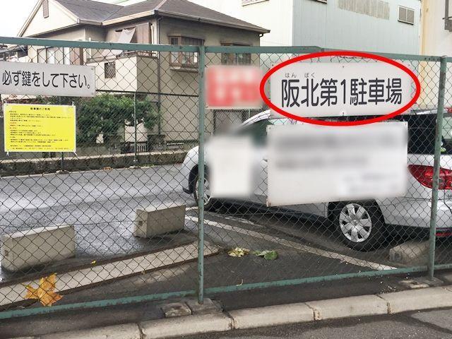 【別順路4】「阪北第1駐車場」の看板がありますので、確認して入庫お願いします。