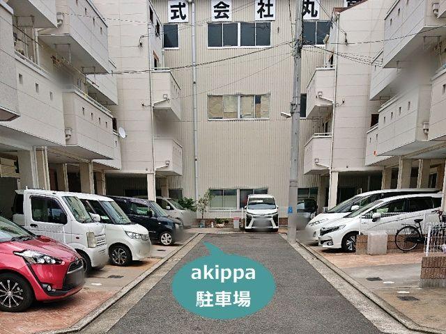 濱砂邸 駐車場